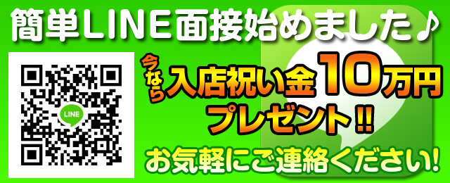 LINE面接始めました!今なら入店祝い金10万円プレゼント!